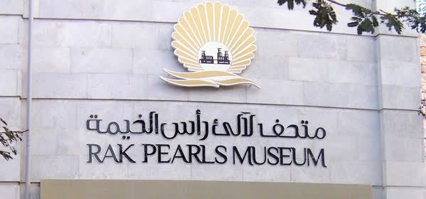 Things to do in Ras al Khaimah - Ras Al-Khaimah Pearl Museum