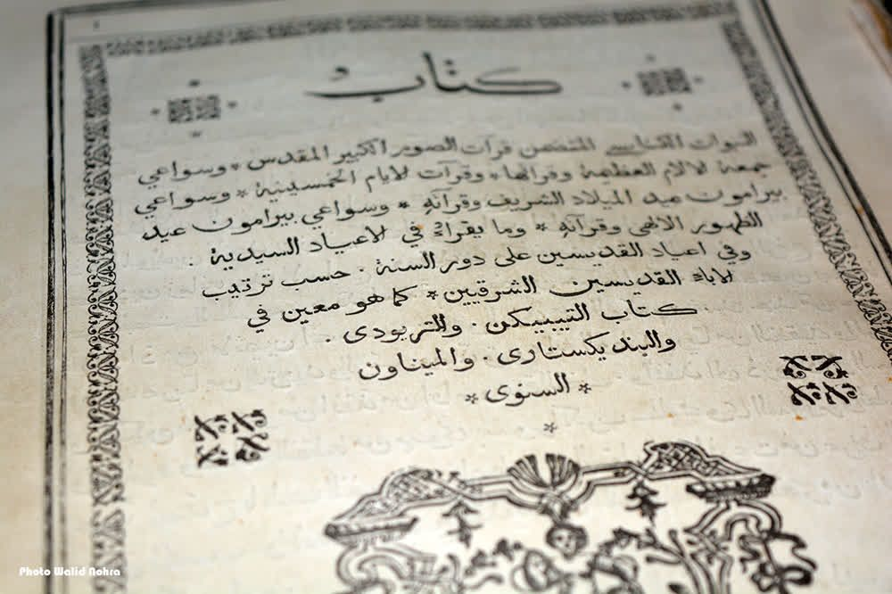 First Arabic Press